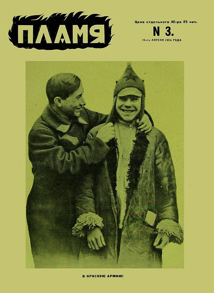 Пламя, 1924, №3
