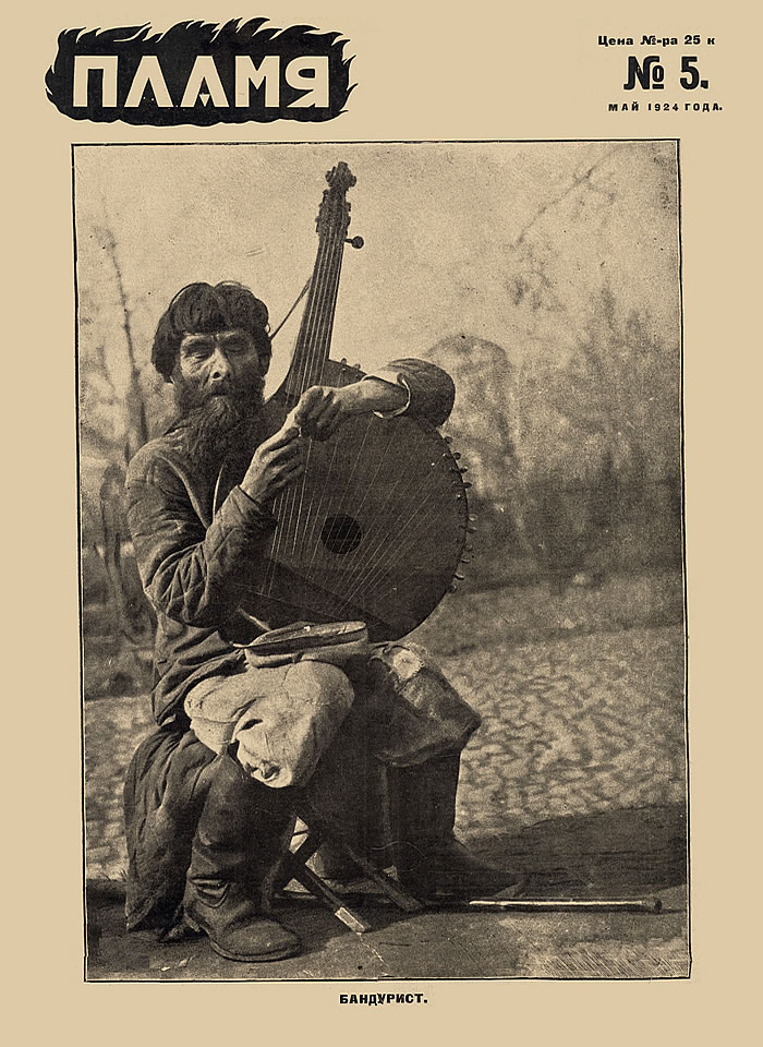 Пламя, 1924, №5