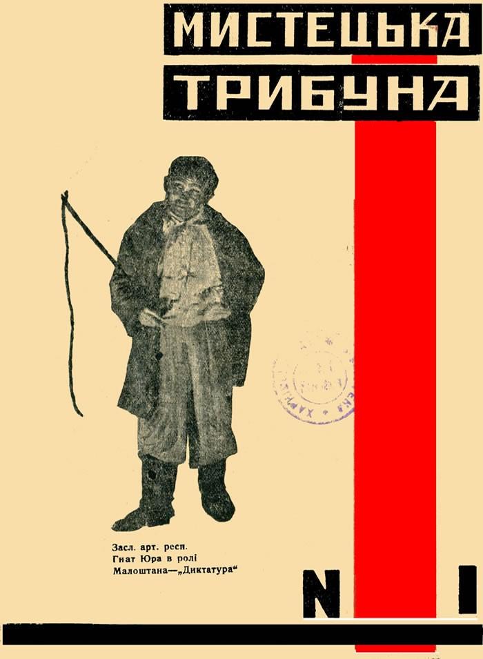 Мистецька трибуна, 1930, № 1