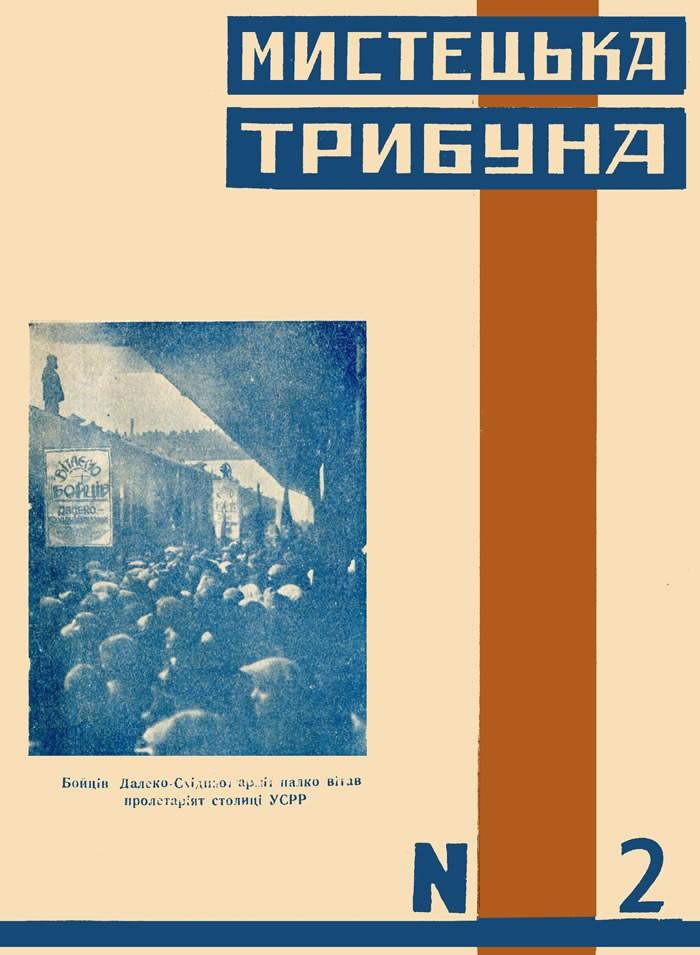 Мистецька трибуна, 1930, № 2