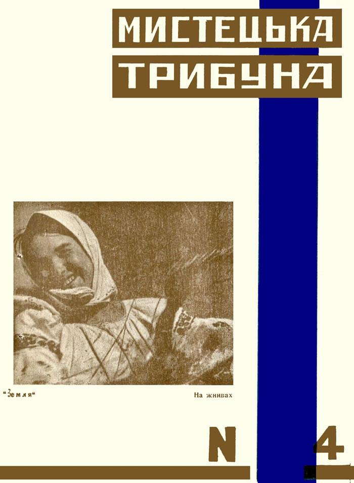 Мистецька трибуна, 1930, № 4
