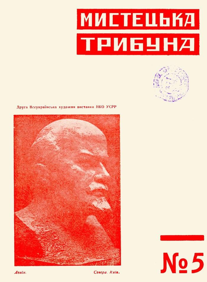 Мистецька трибуна, 1930, № 5
