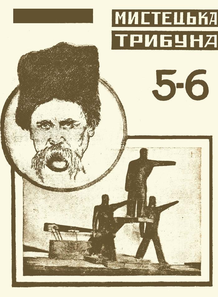 Мистецька трибуна, 1931, №5-6