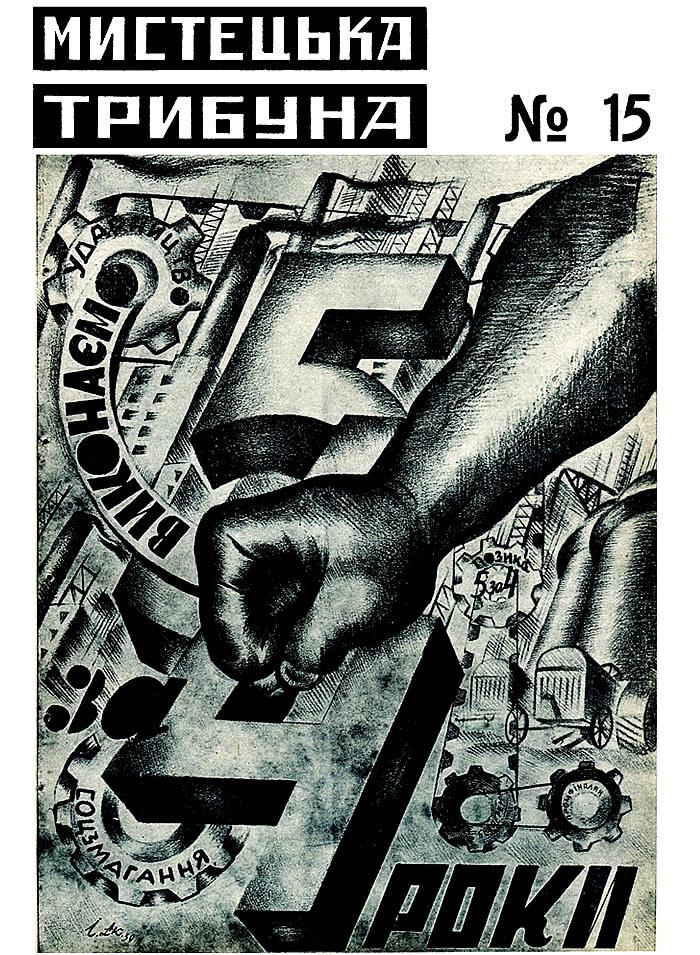 Мистецька трибуна, 1930, № 15