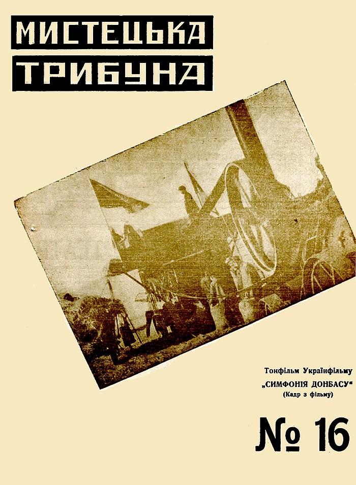 Мистецька трибуна, 1930, № 16