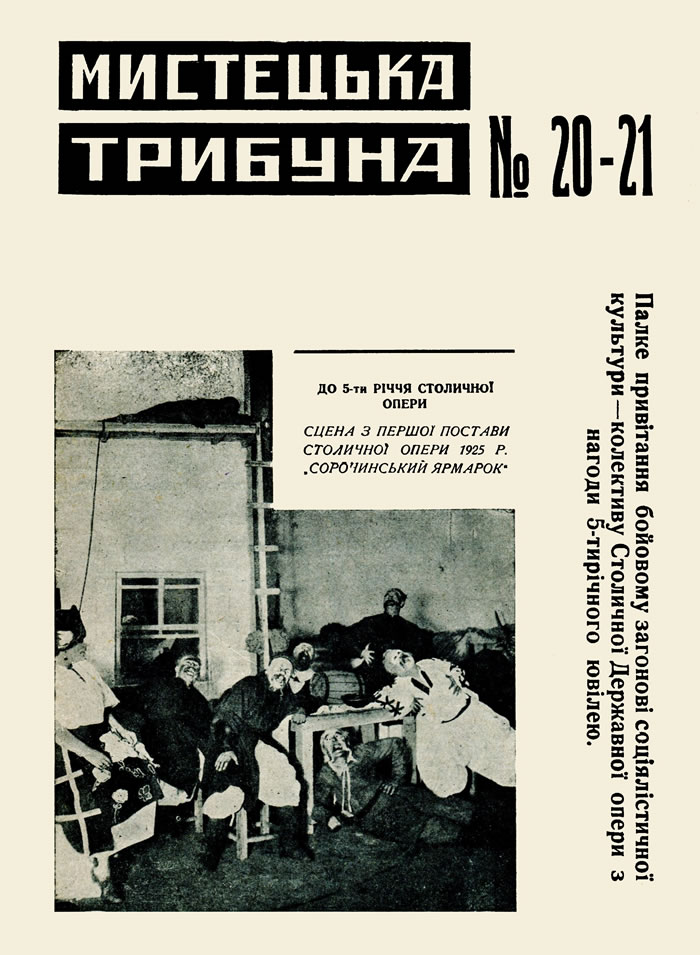 Мистецька трибуна, 1930, № 20-21