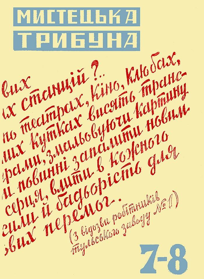 Мистецька трибуна, 1931, №7-8