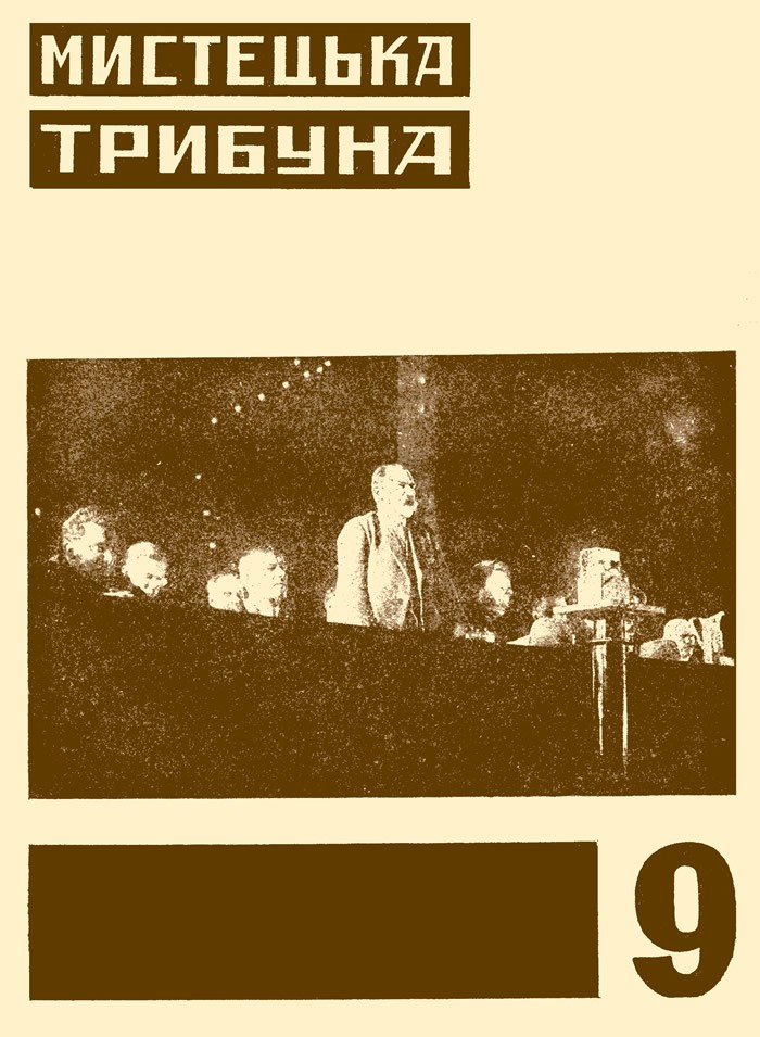 Мистецька трибуна, 1931, №9