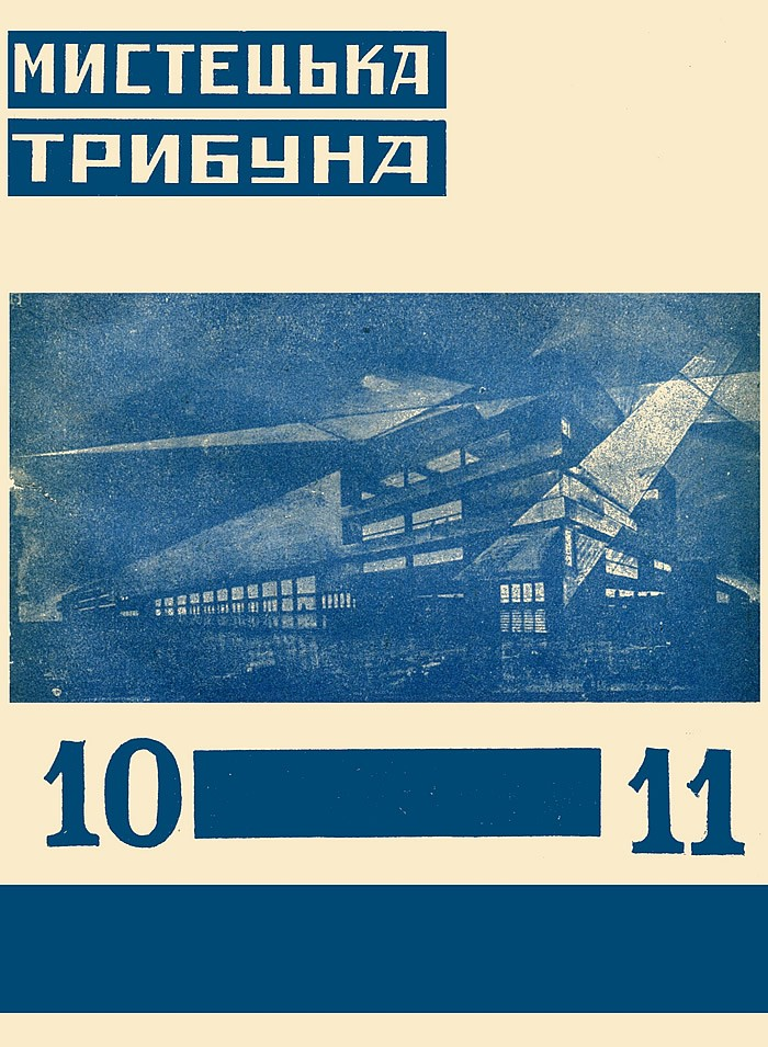 Мистецька трибуна, 1931, №10-11