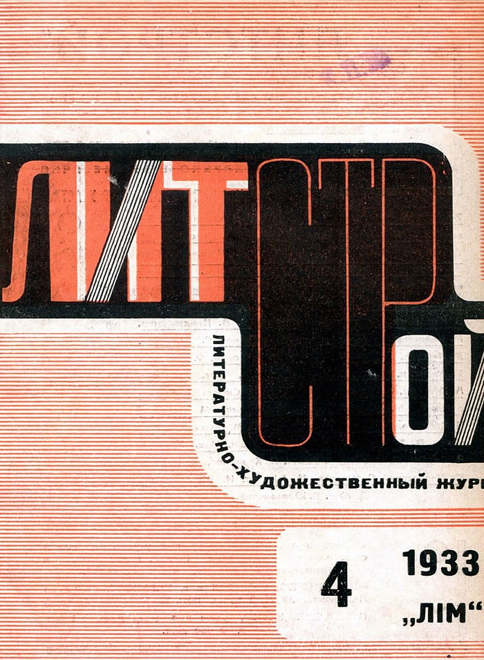 Литстрой, 1933, №4