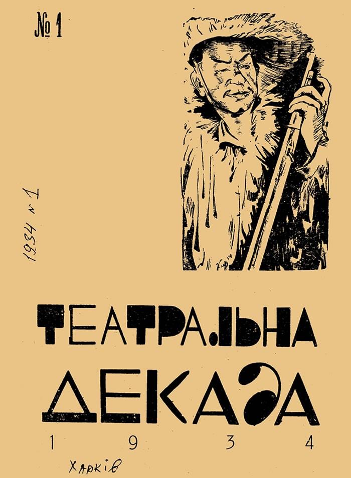 Театральна декада, 1934, №1
