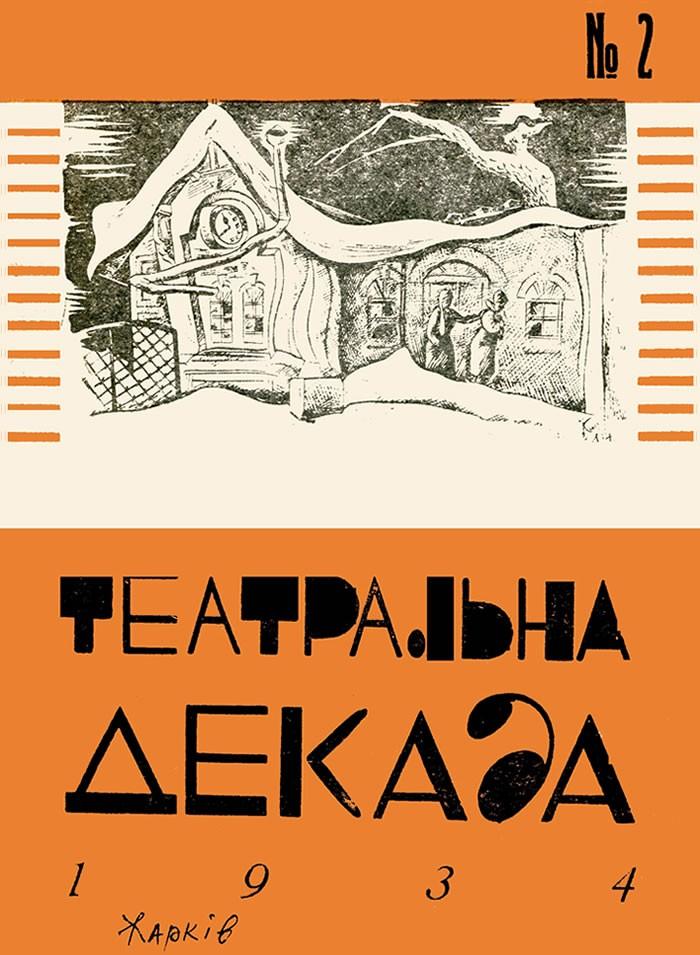Театральна декада, 1934, №2