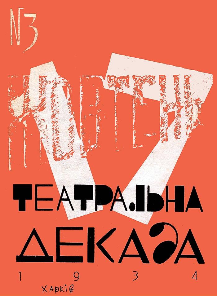 Театральна декада, 1934, №3
