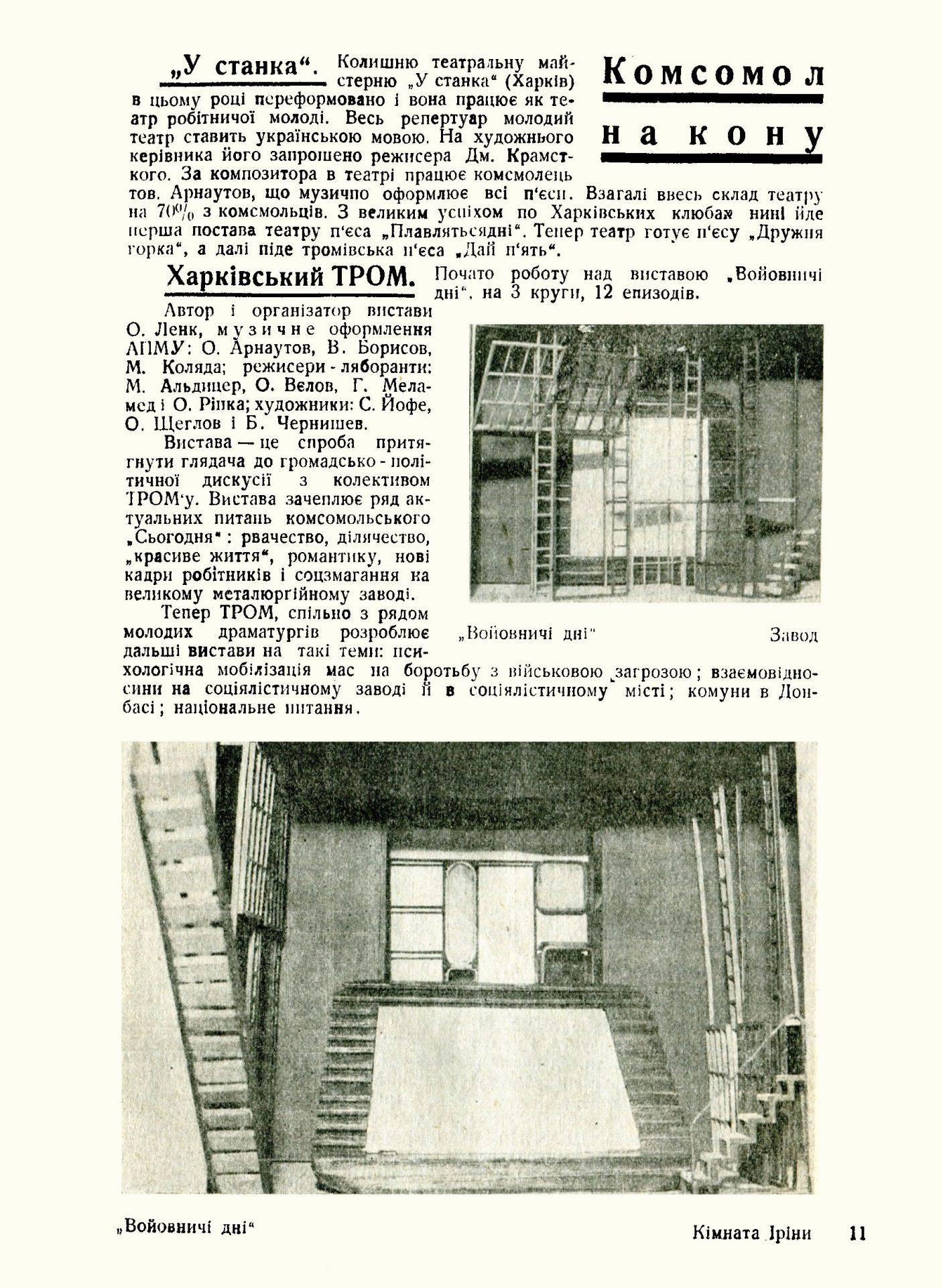 Мистецька трибуна_1930_№ 2