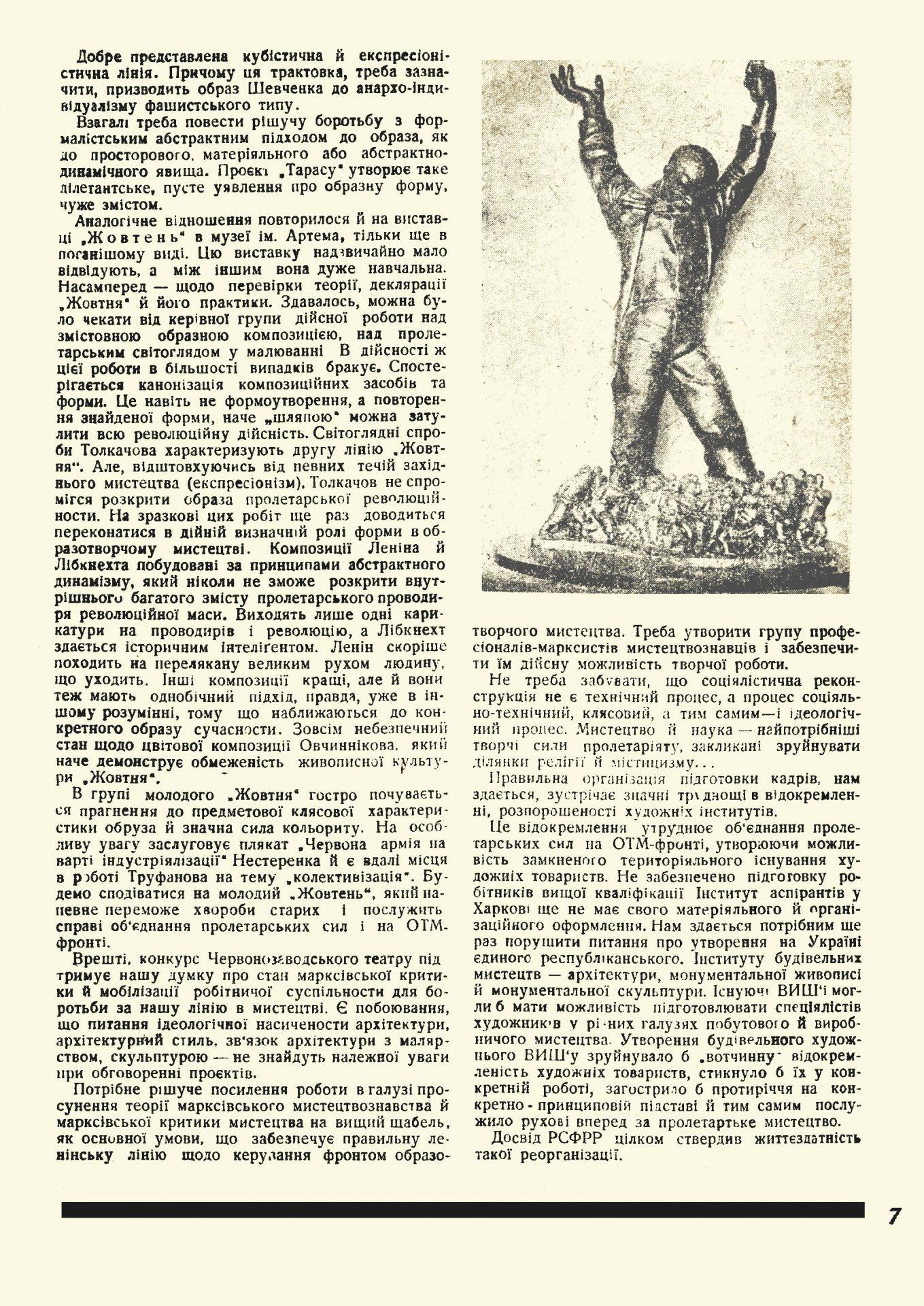 Мистецька трибуна_1931_№5-6