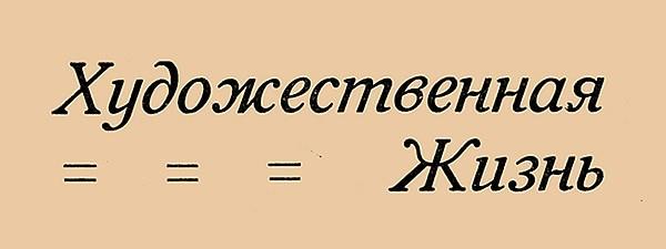 Літературно-мистецькі журнали Харкова першої третини ХХ ст.