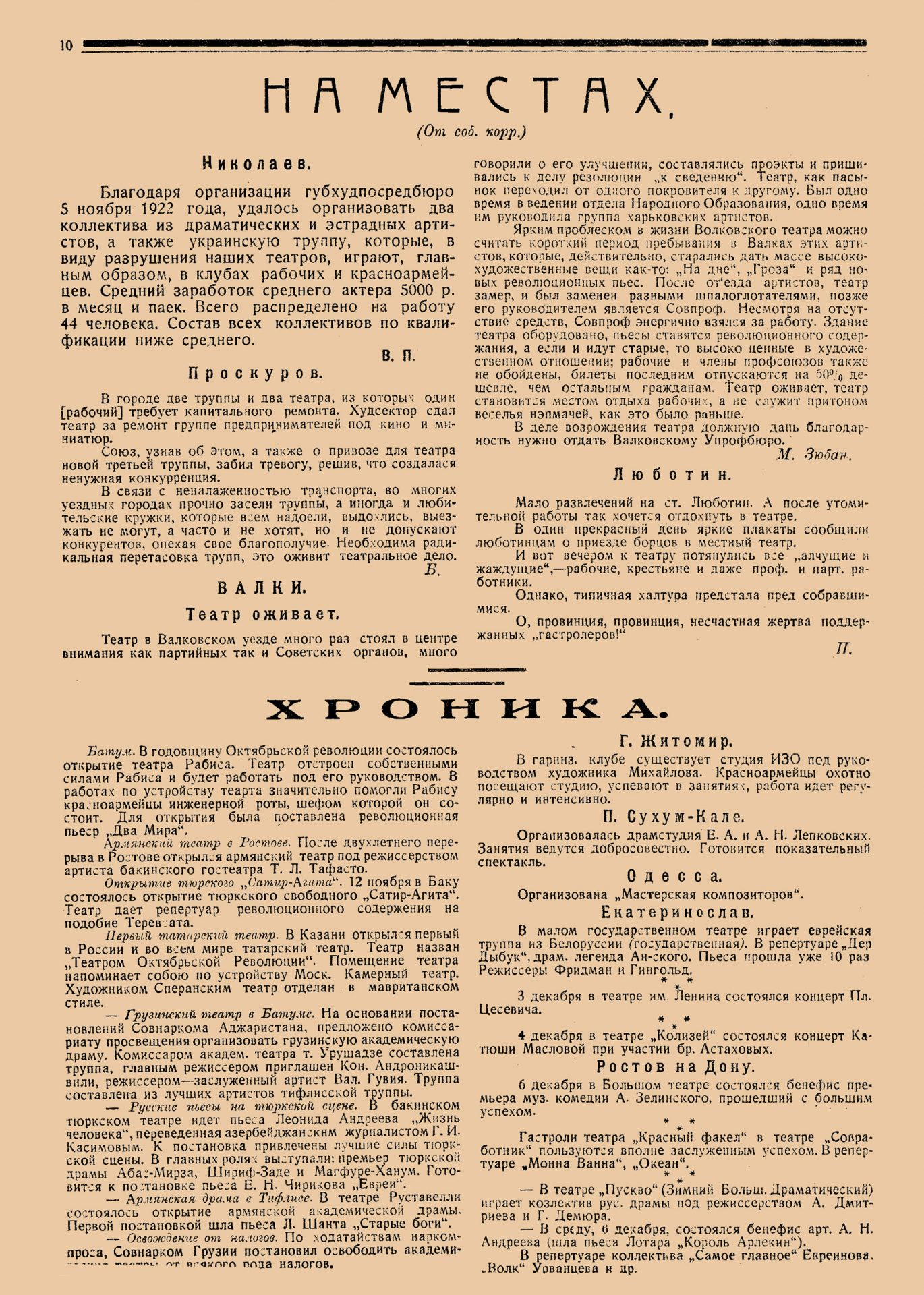 Худож.жизнь_1922_№1