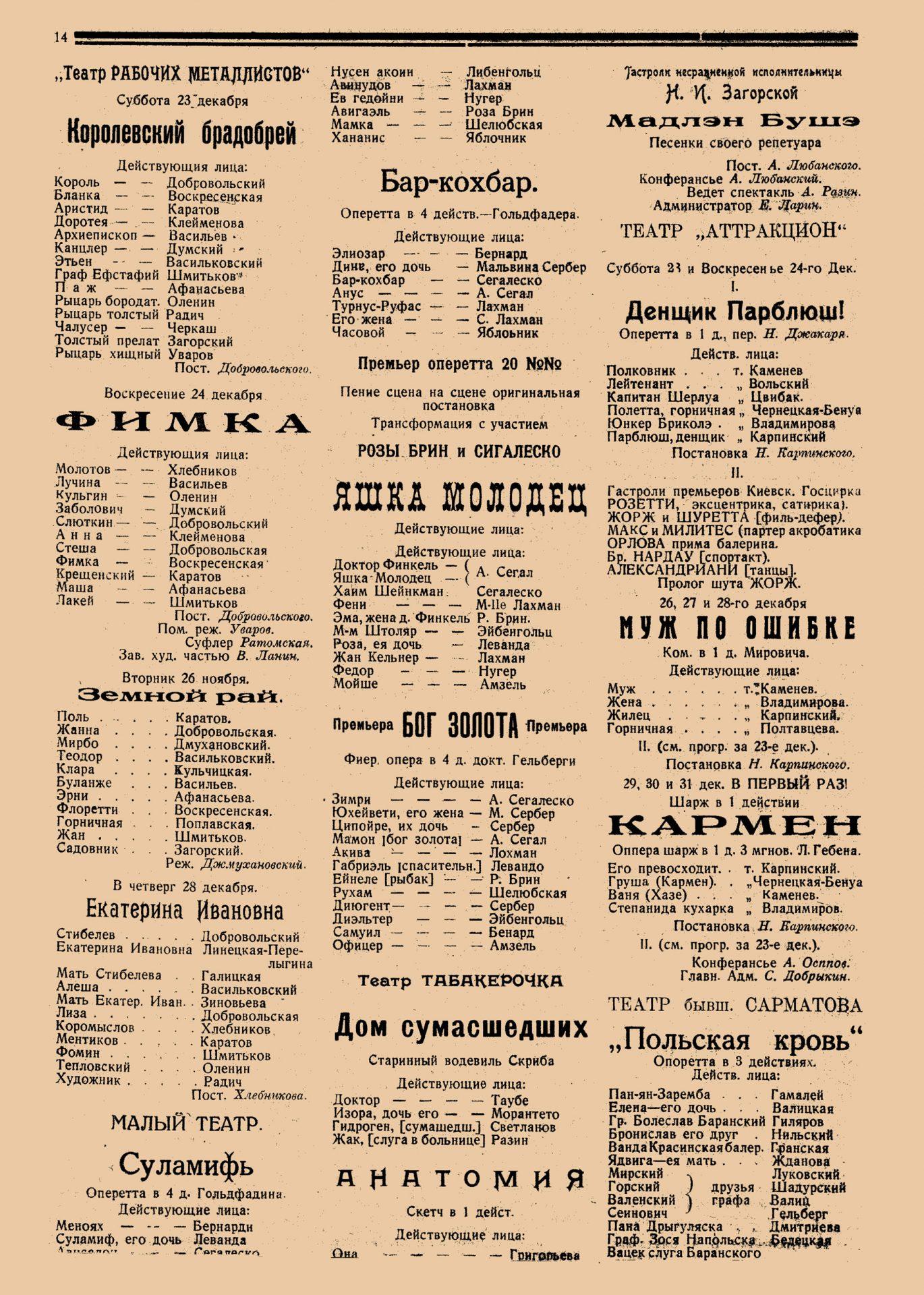 Худож.жизнь_1922_№2