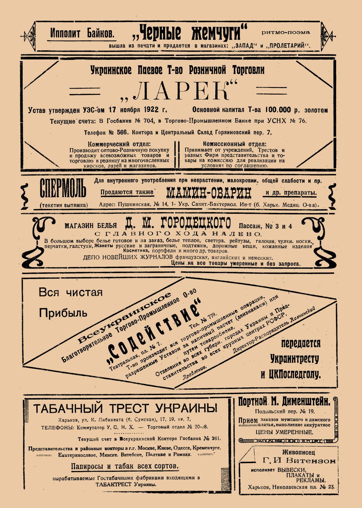 Худож.жизнь_1922_№3
