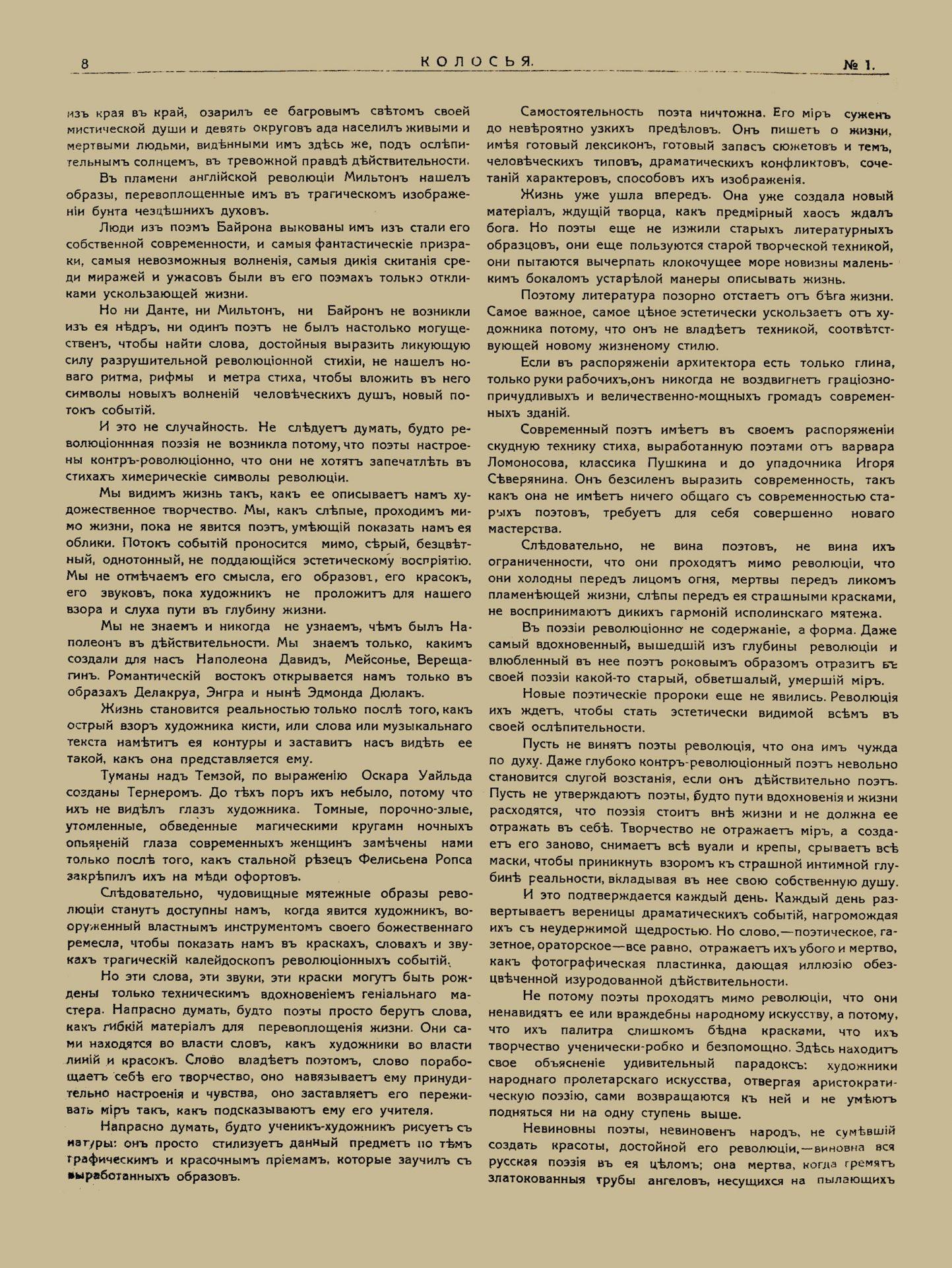 Колосья_1918_№1