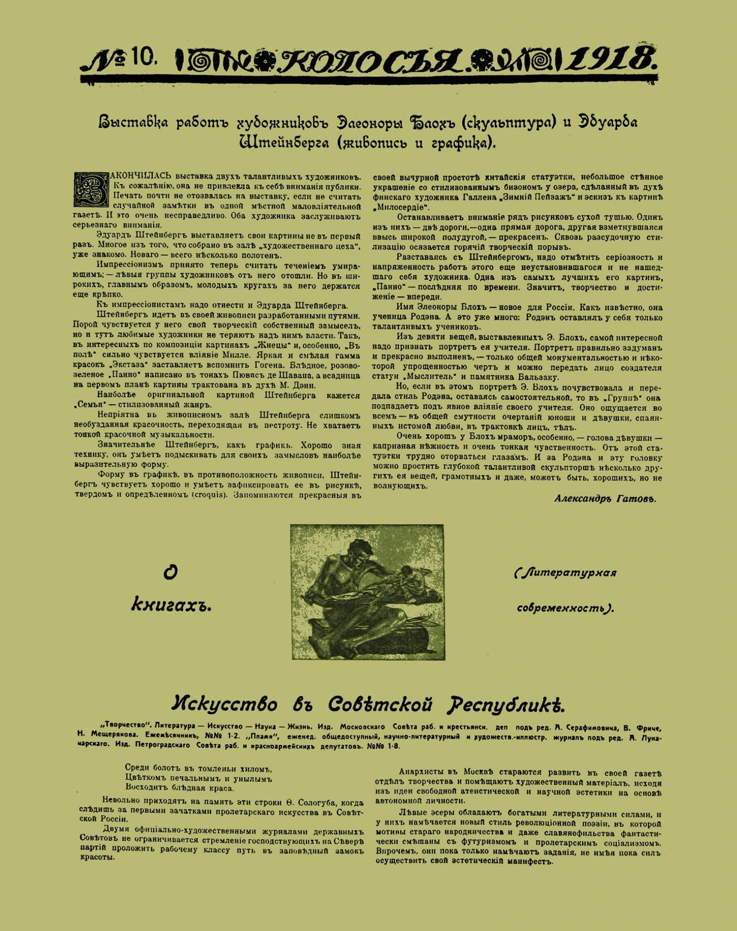 Колосья_1918_№10