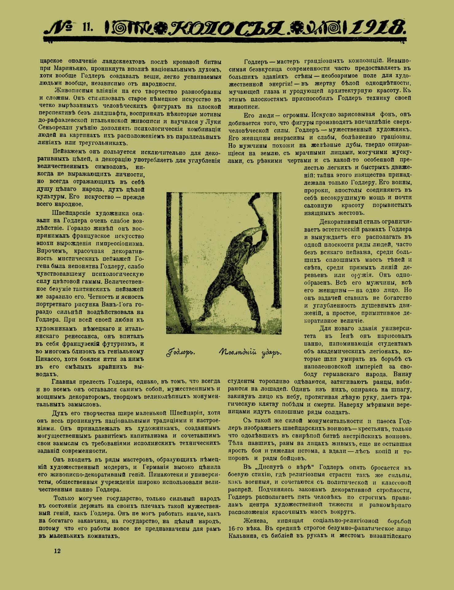 Колосья_1918_№11