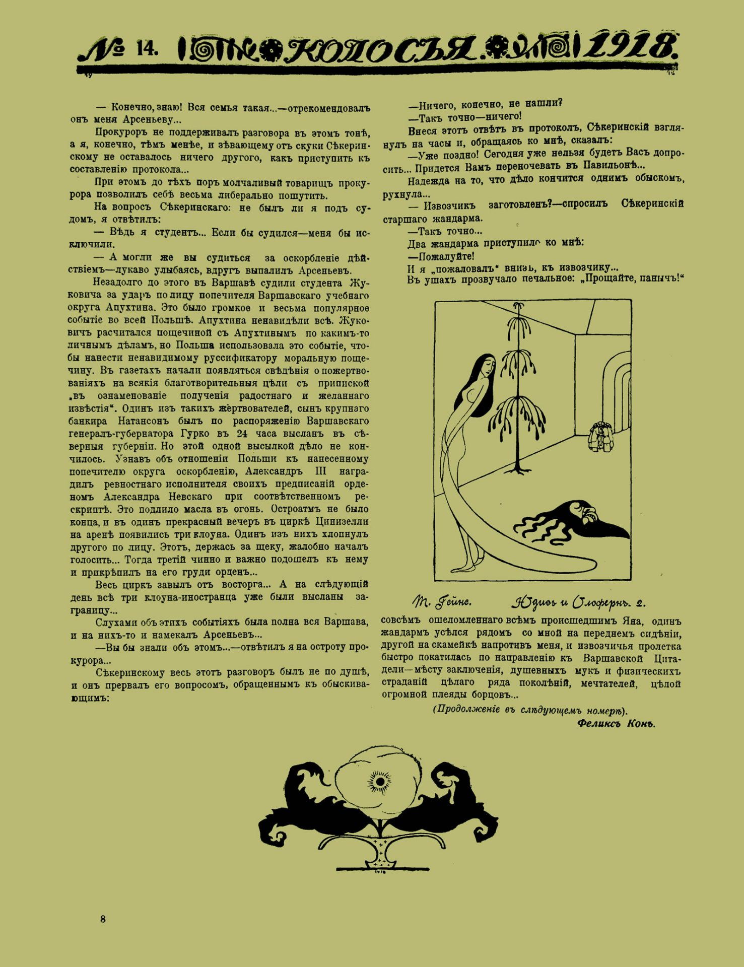 Колосья_1918_№14