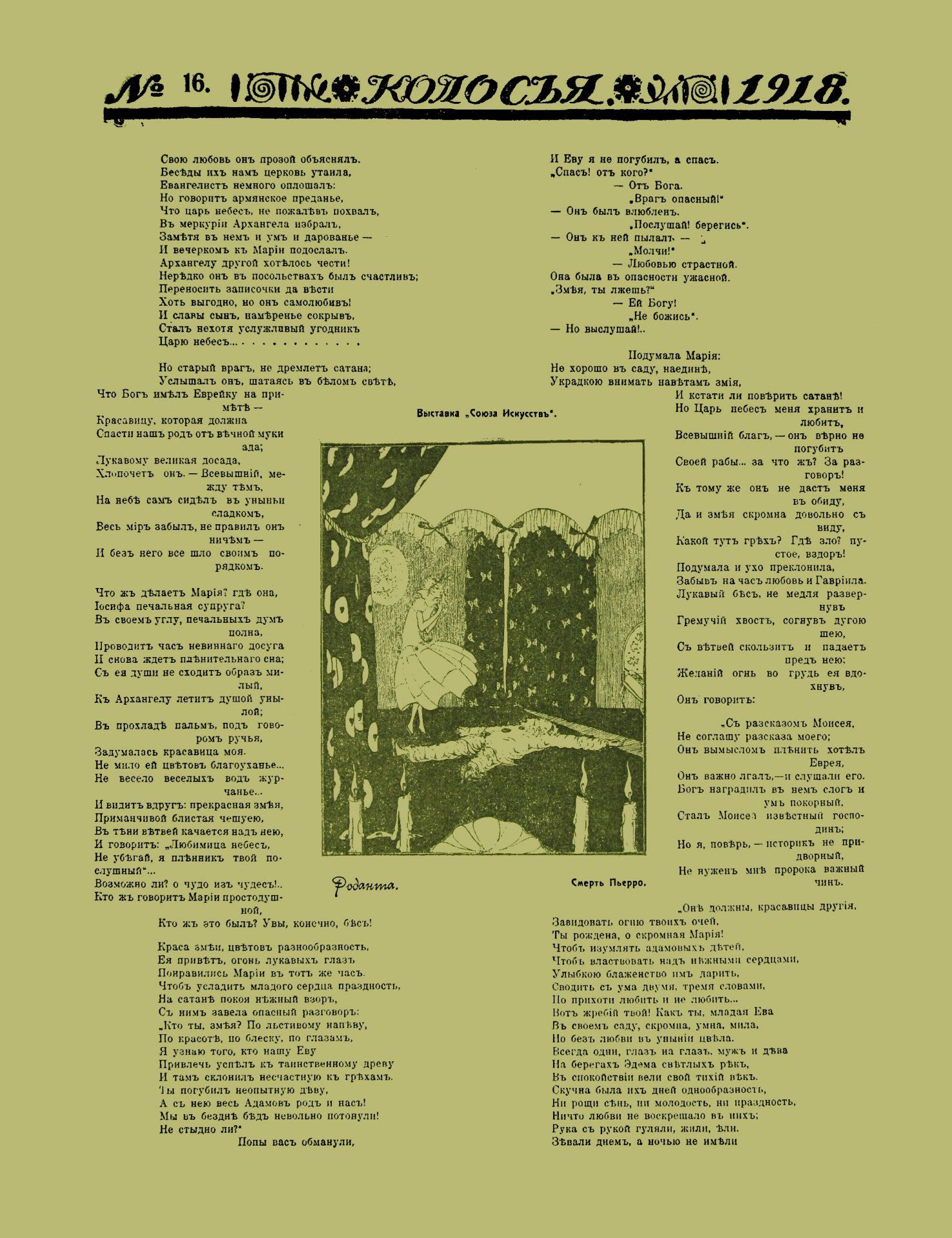 Колосья_1918_№16