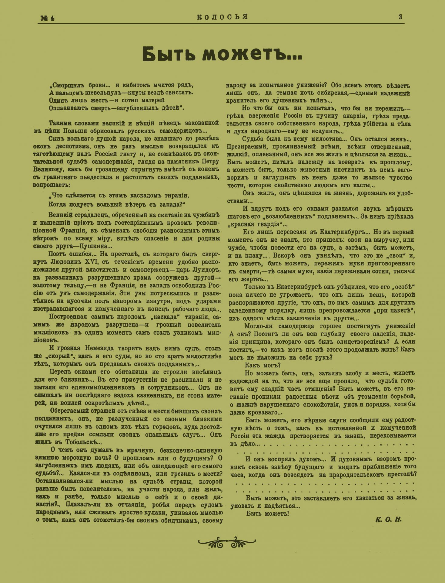Колосья_1918_№4