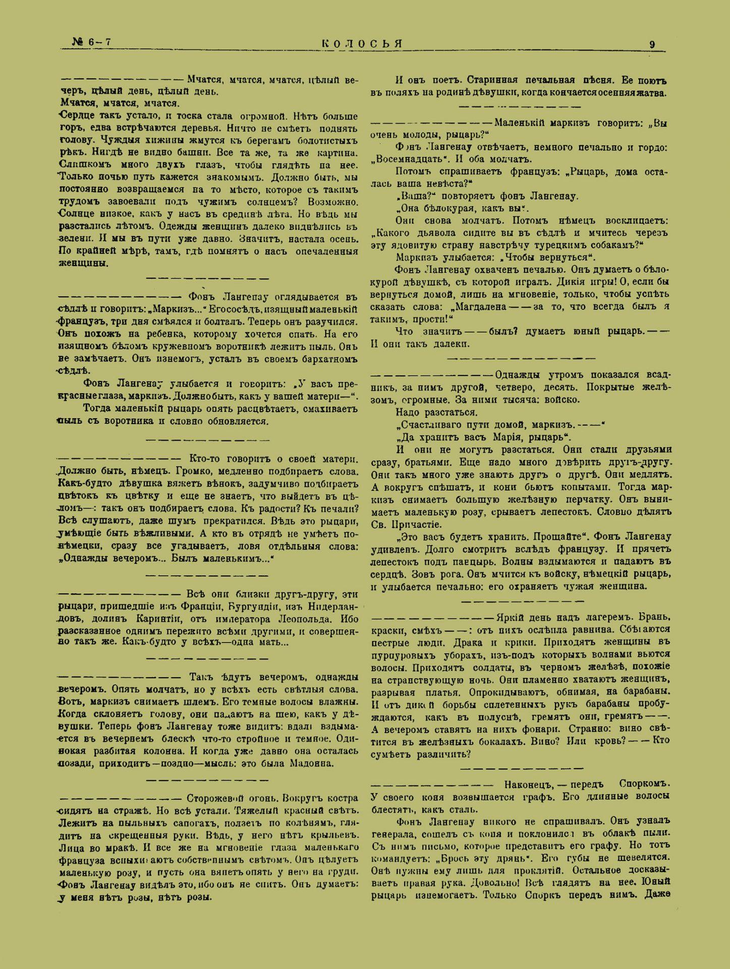 Колосья_1918_№6-7