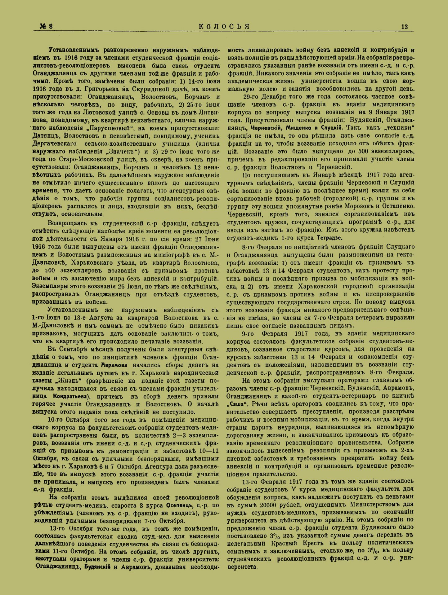 Колосья_1918_№8