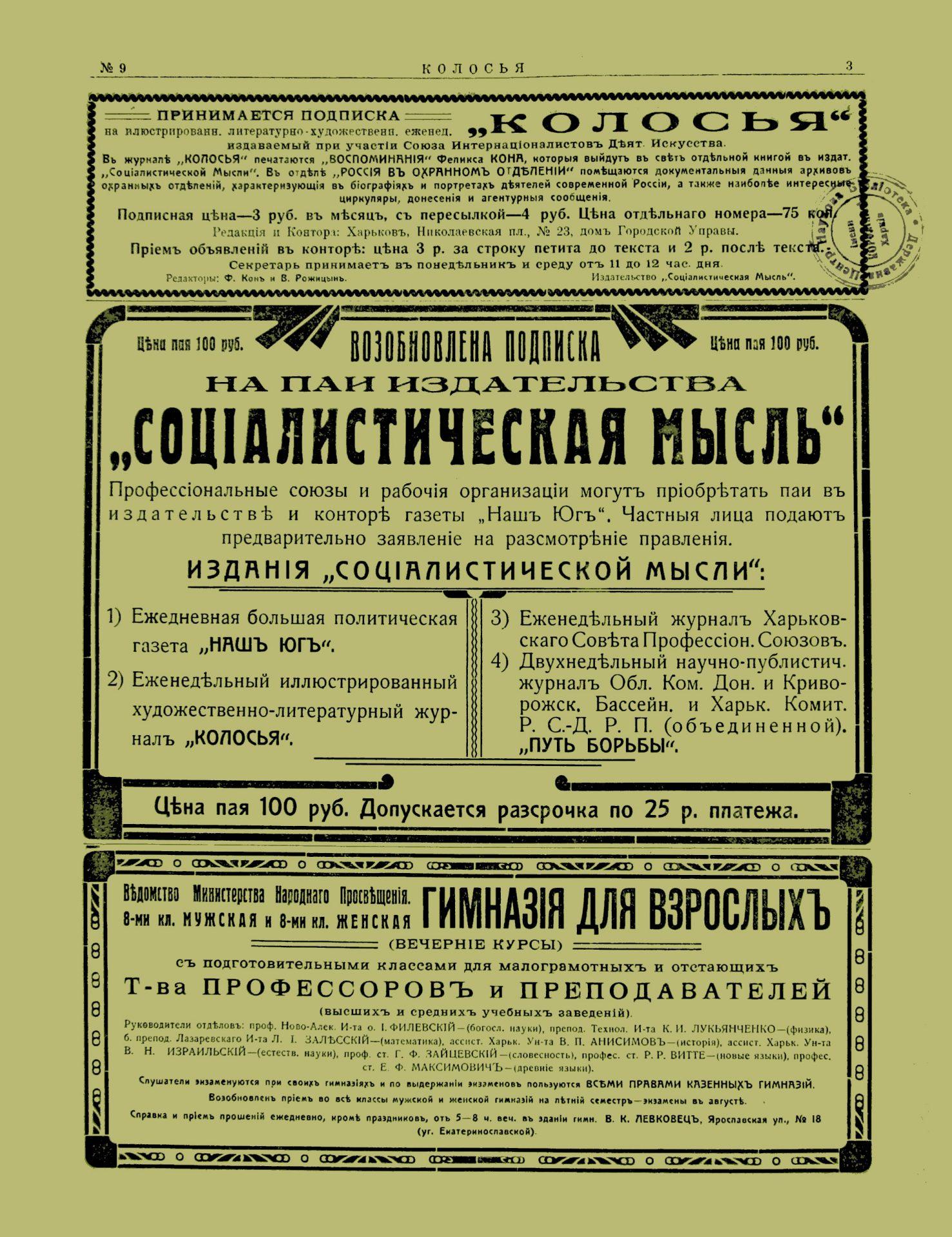 Колосья_1918_№9