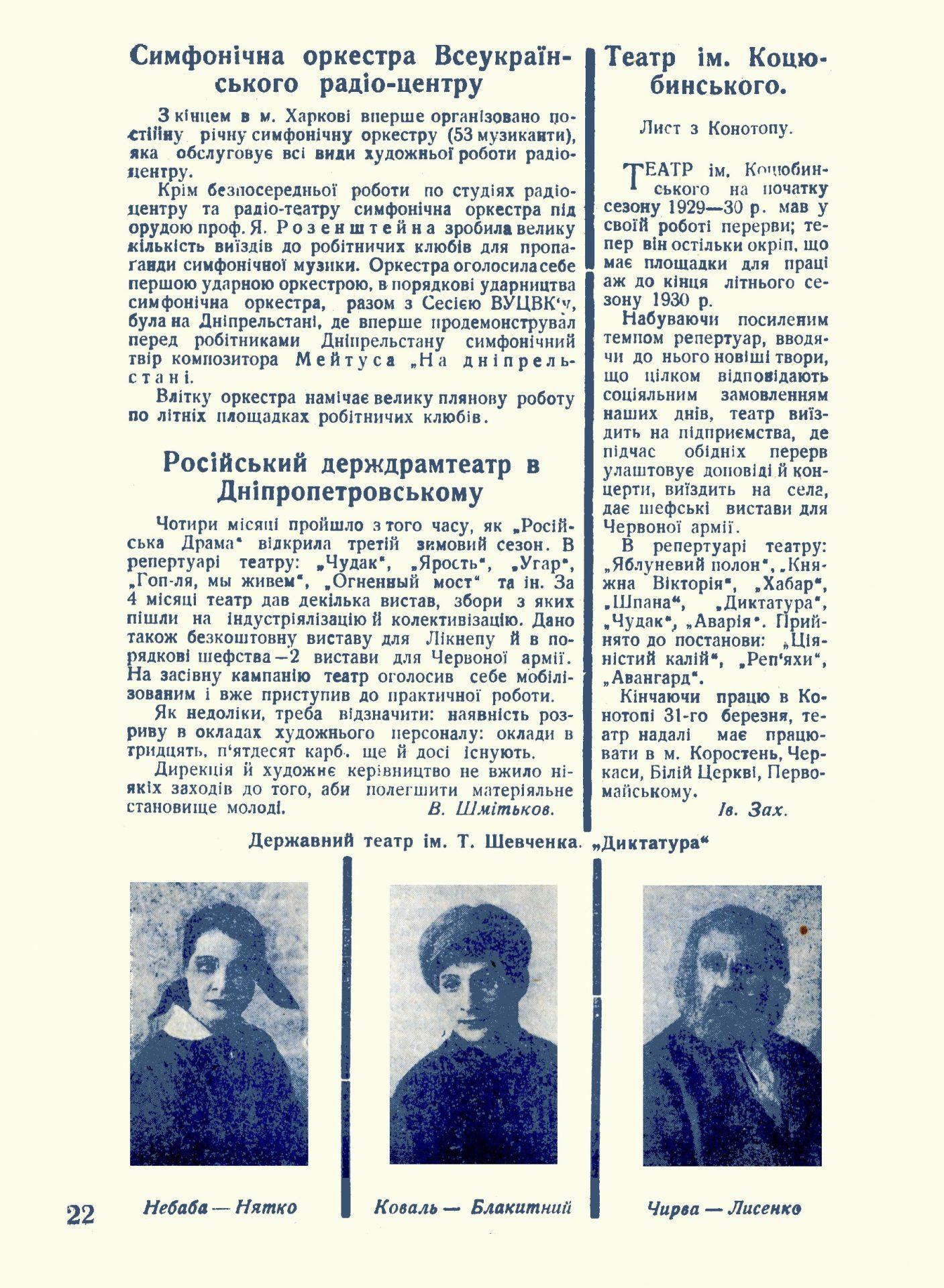 Мистецька трибуна_1930_№ 4