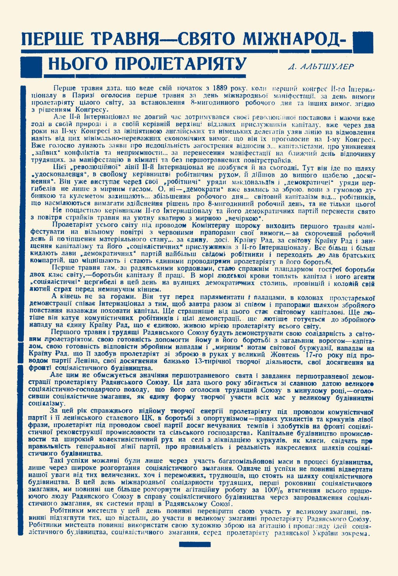 Мистецька трибуна_1930_№ 5