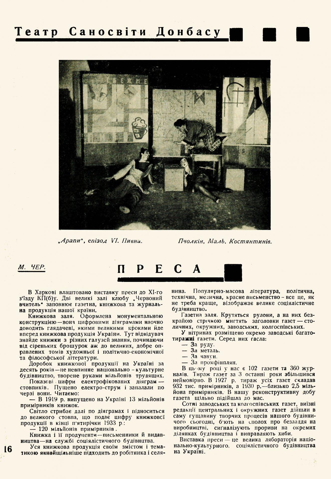Мистецька трибуна_1930_№ 7