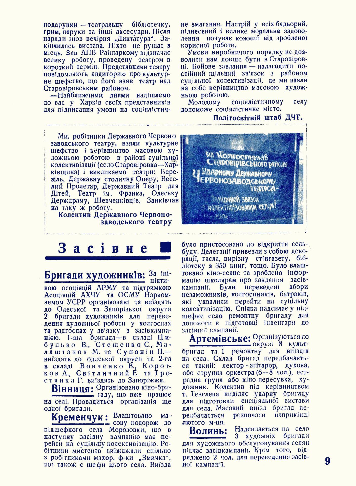Мистецька трибуна_1930_№ 3