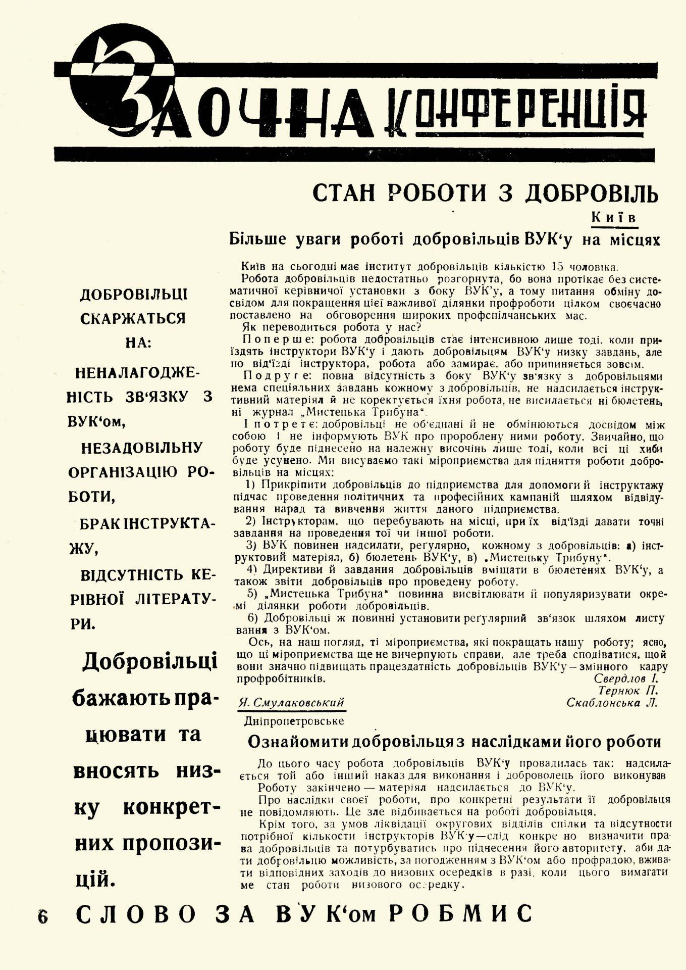 Мистецька трибуна_1931_№ 1