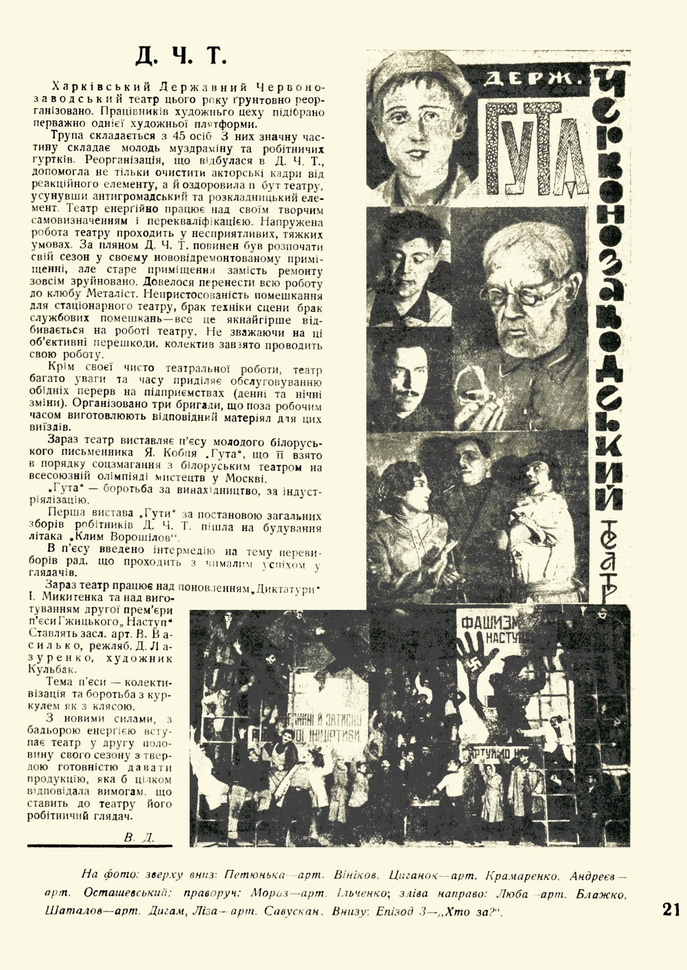 Мистецька трибуна_1931_№ 2