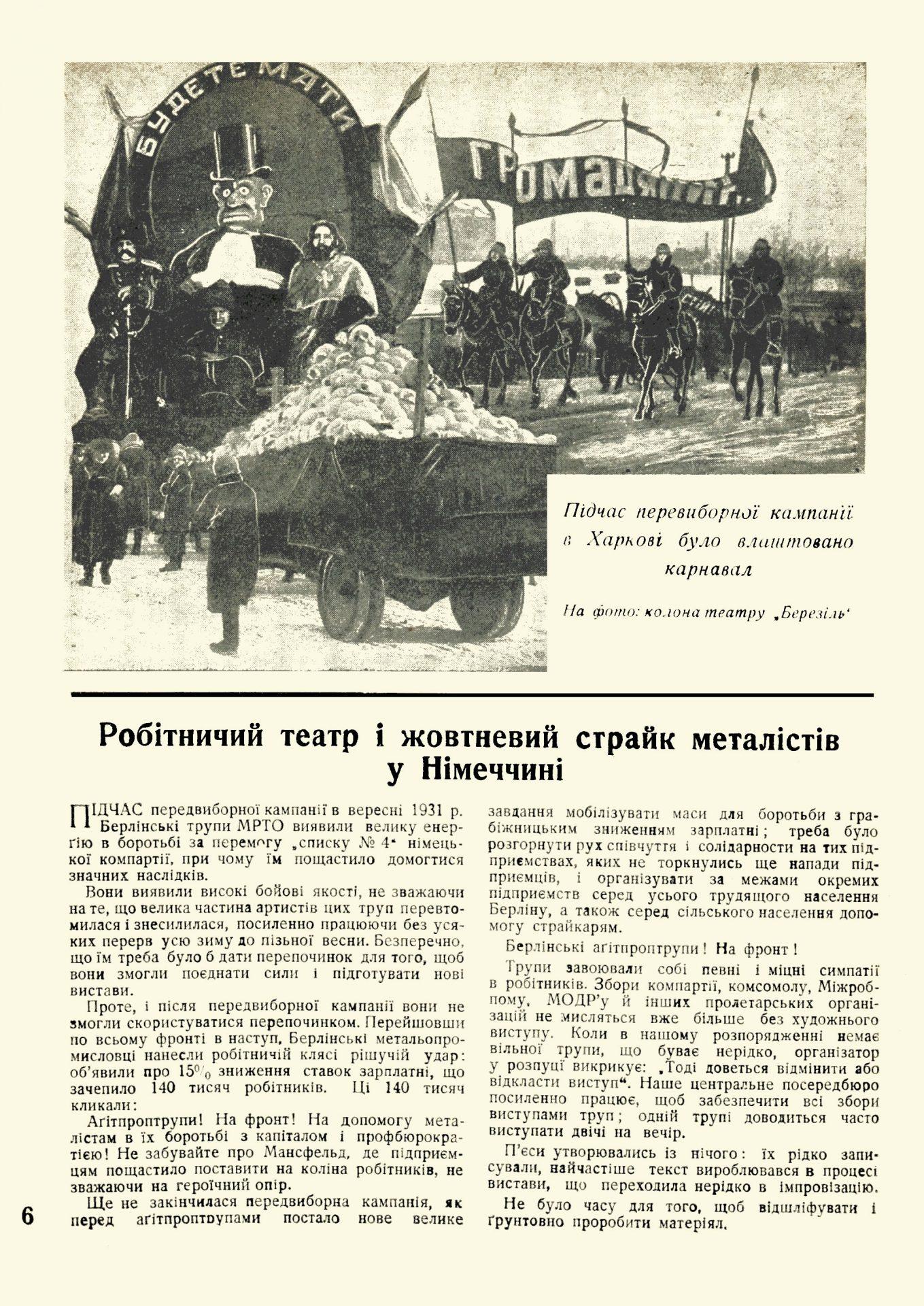 Мистецька трибуна_1931_№ 3
