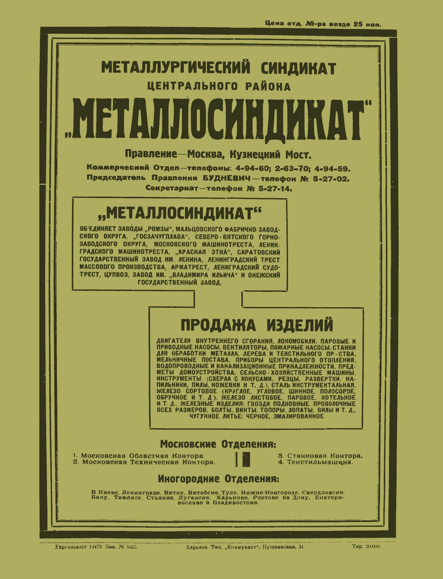 Пламя_1925_№17