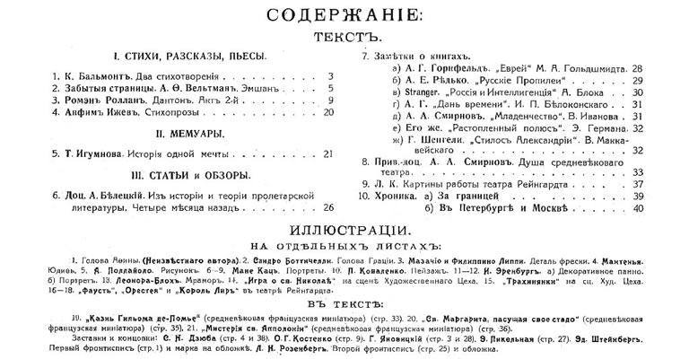 Творчество, 1919, №2