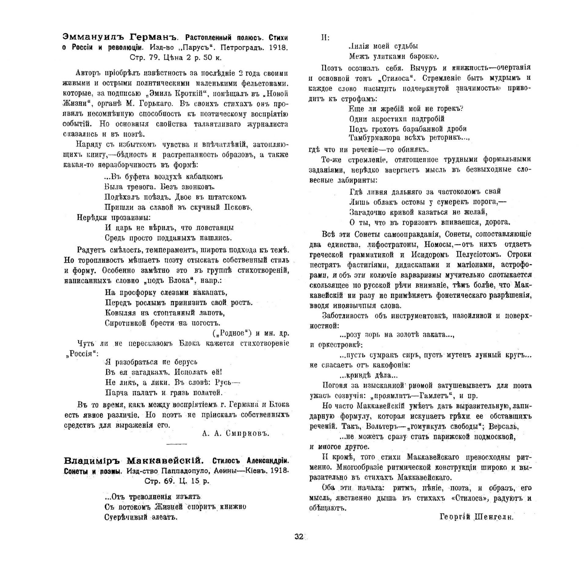 Творчество_1919_№2