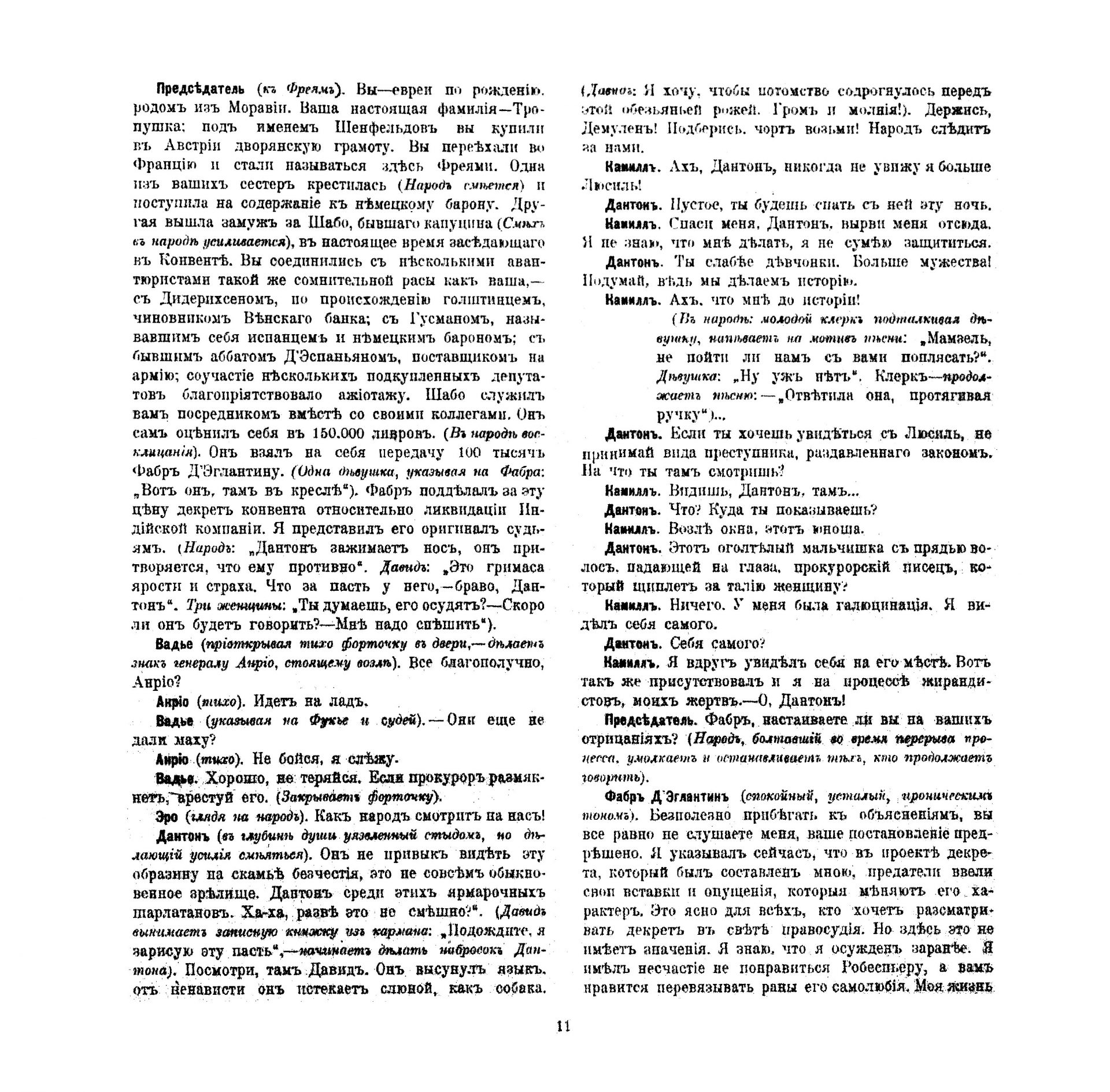 Творчество_1919_№3
