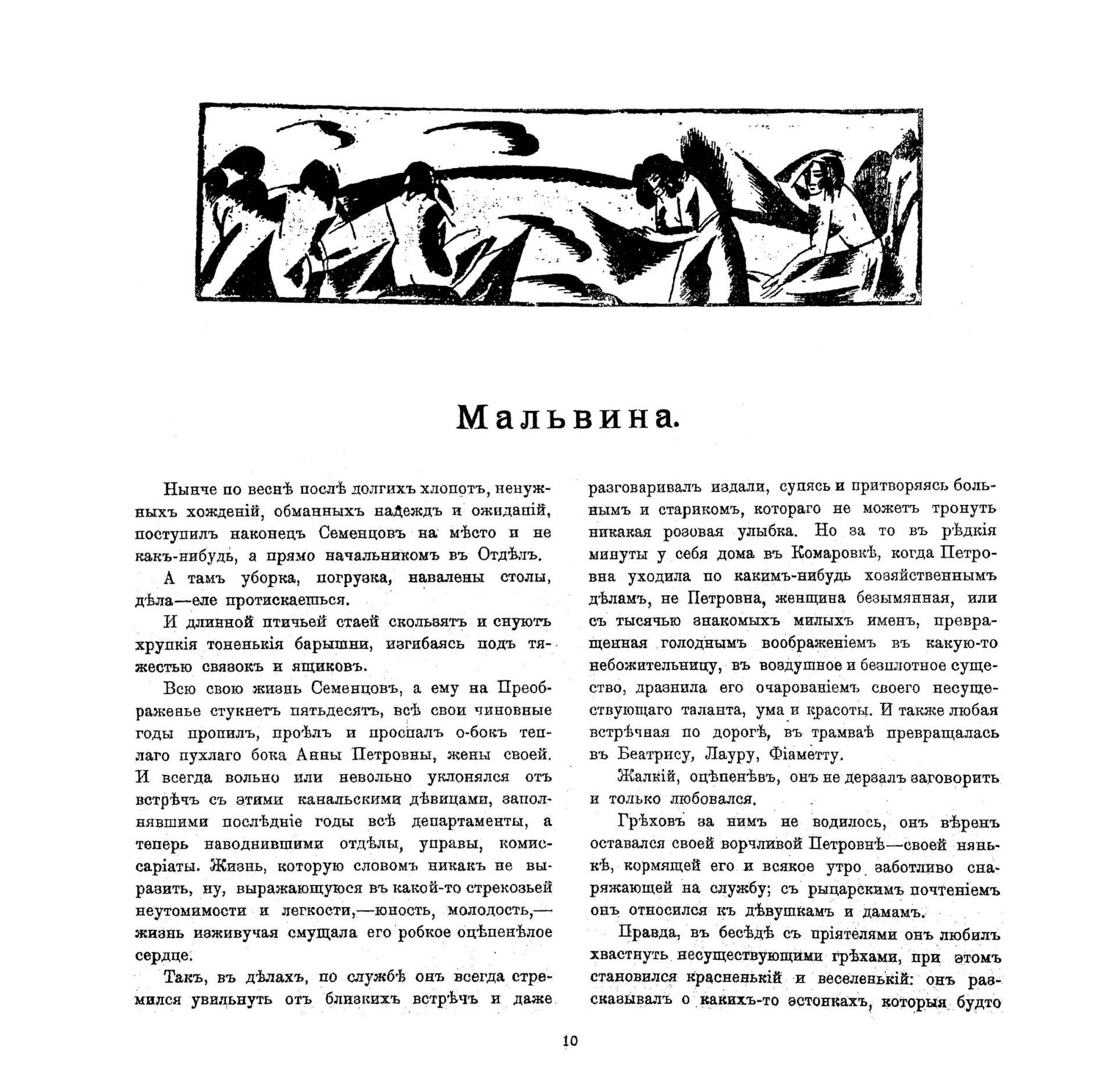 Творчество_1919_№4