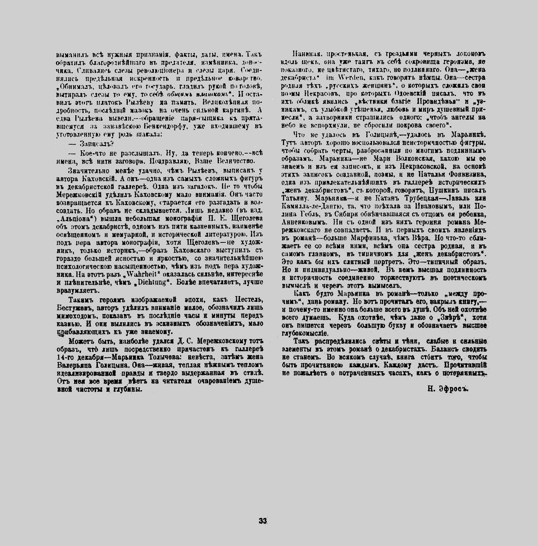 Творчество, 1919, №5-6