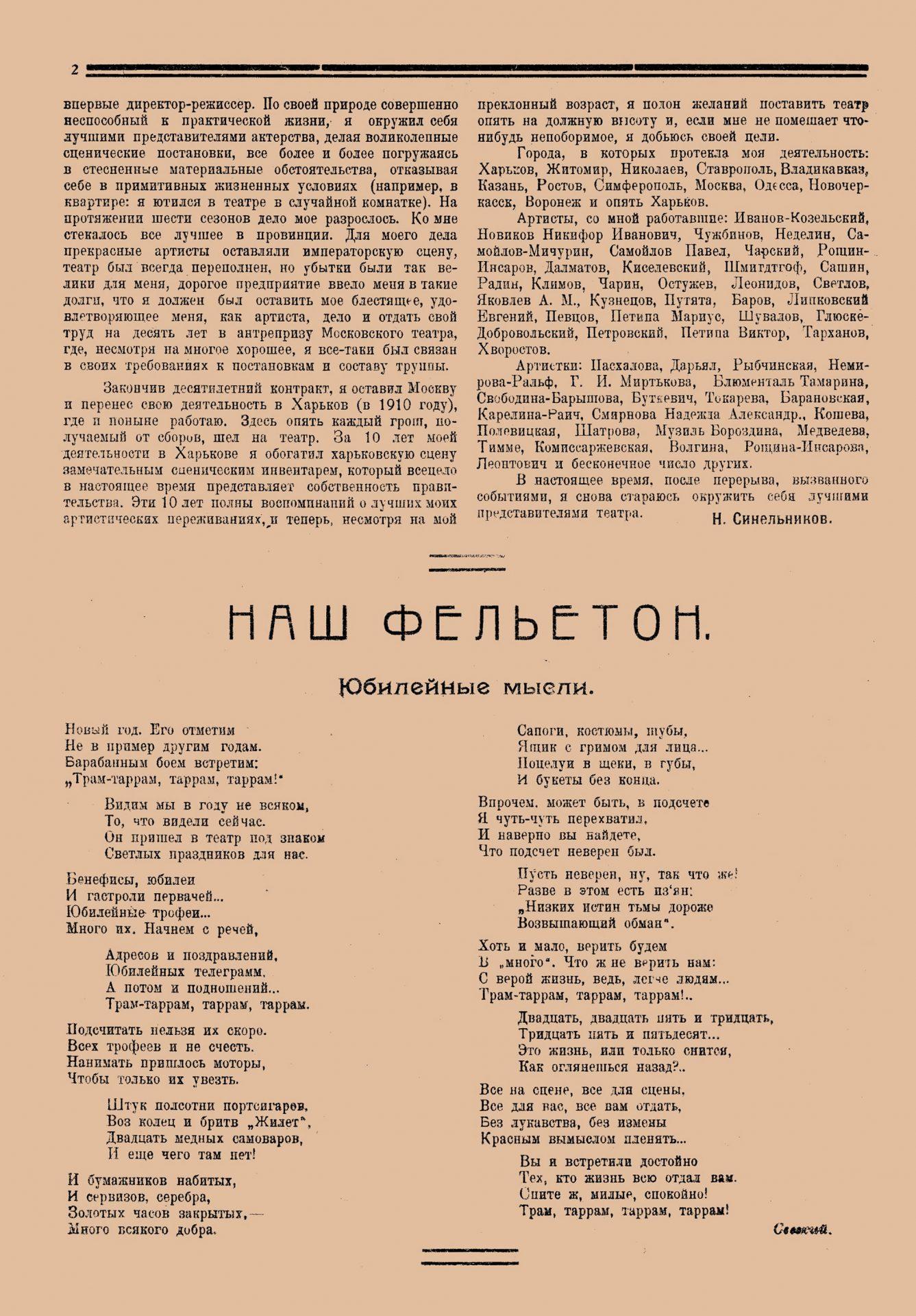Худож.жизнь_1923_№1