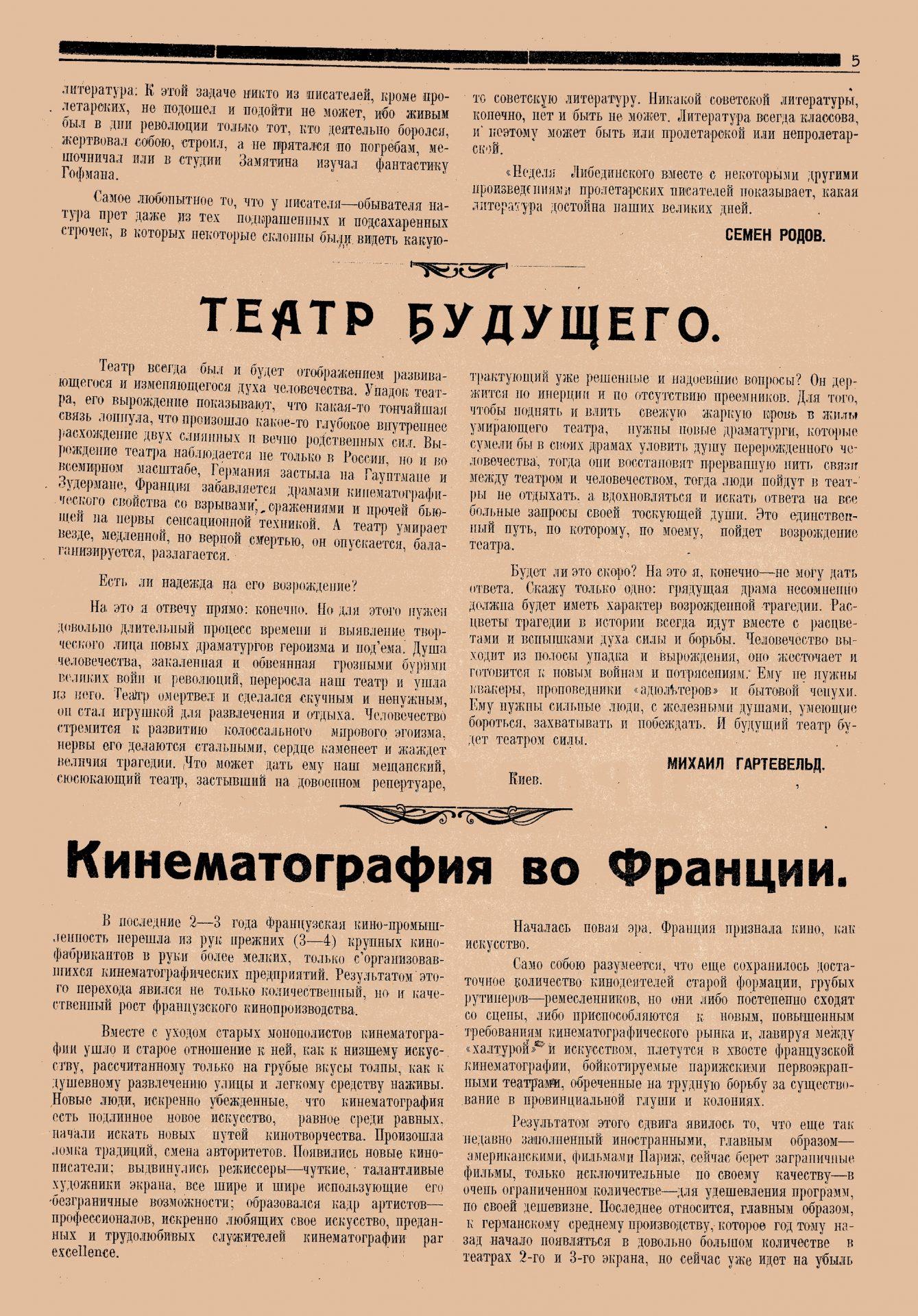 Худож.жизнь_1923_№7