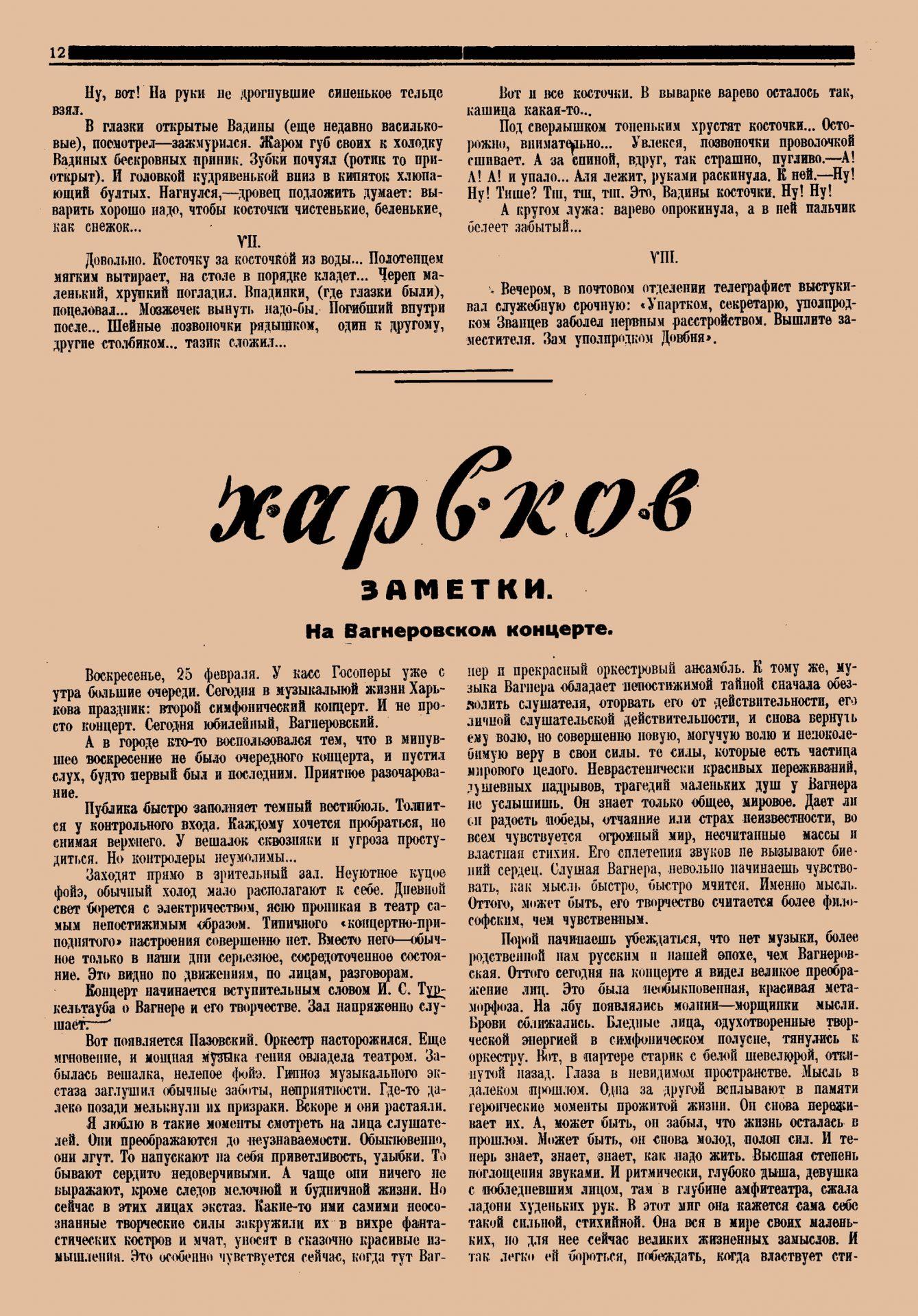 Худож.жизнь_1923_№6