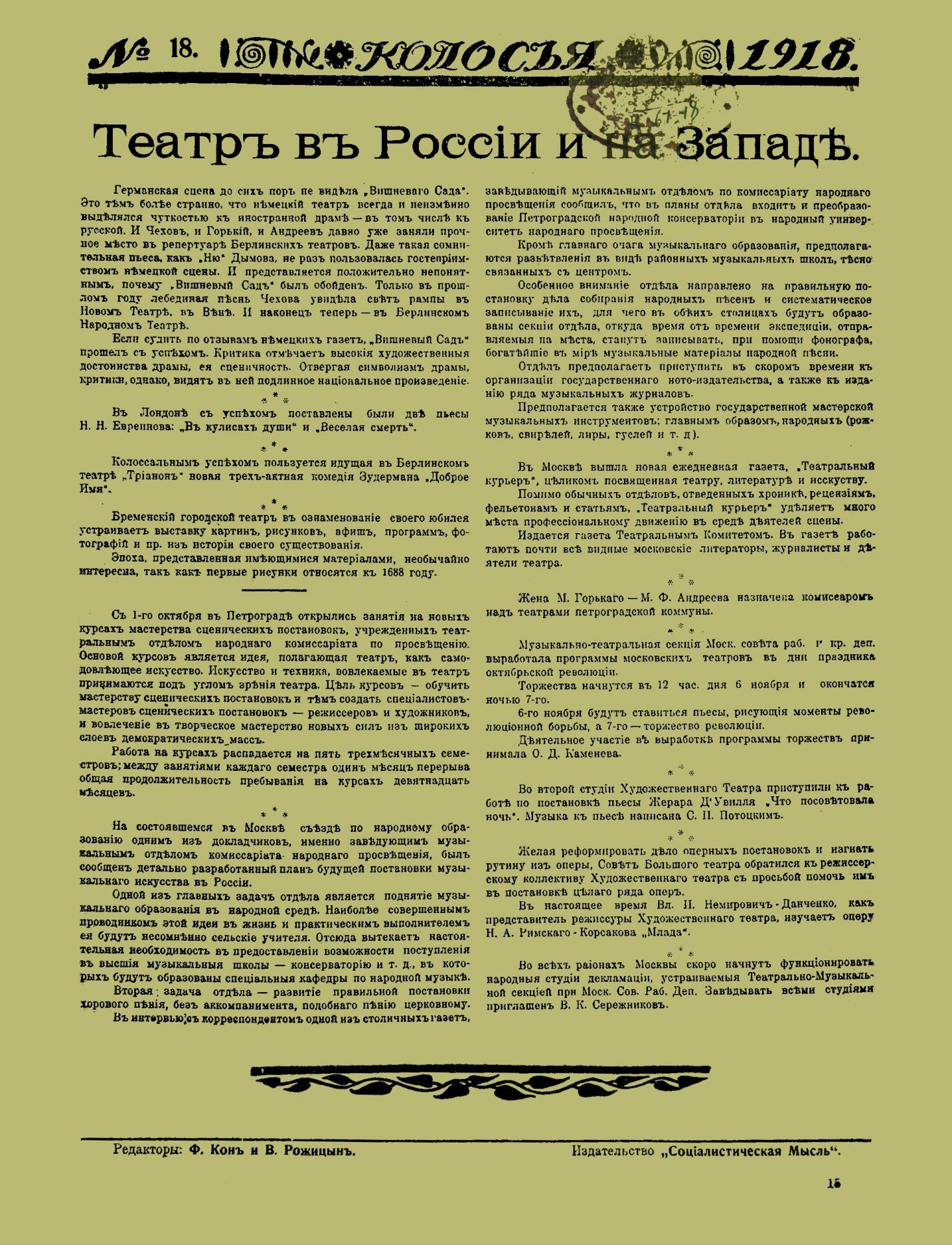 Колосья_1918_№18