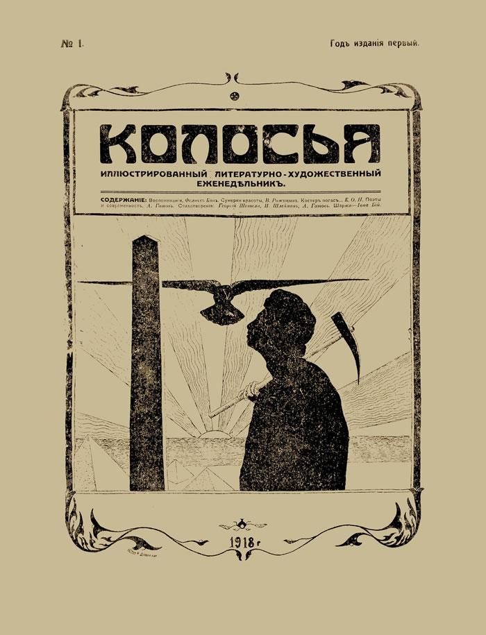 Колосья, 1918, №1